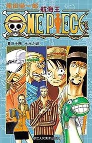 航海王/One Piece/海贼王(卷34:七水之城) (一场追逐自由与梦想的伟大航程,一部诠释友情与信念的热血史诗!全球发行量超过4亿8000万本,吉尼斯世界记录保持者!)