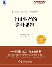 丰田生产的会计思维 (精益思想丛书)