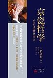 """京瓷哲学:人生与经营的原点(继畅销书《活法》之后,季羡林、郎咸平、马云推崇的日本""""经营之圣""""稻盛和夫八十多年来经营与人生…"""