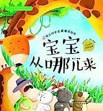 幼儿科学启蒙童话绘本.宝宝从哪儿来