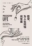 哲学,为人生烦恼找答案【面对人生问卷上一道道日常考题,20位哲学家用概念带我们找到生命的意义!】