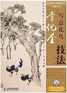 国画名师指导·写意花鸟——李化奎写意花鸟技法
