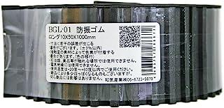 WAKI 防震橡胶长 10mmX1000mm 50mm BGL-01 1