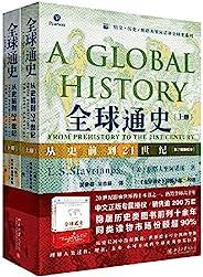 全球通史:從史前到21世紀(第7版新校本 上下冊套裝)
