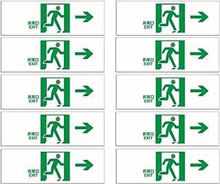 セーフラン(SAFERUN) 避难诱导标识牌【10片套装】紧急口 EXIT(右侧→)白底上*的画文字 纵x横120x360mm PP 厚度1mm ※非蓄光型