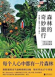 森林的奇妙旅行(荒野求生文艺版 )