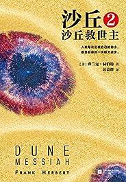 """沙丘2:沙丘救世主(读客熊猫君出品,伟大的《沙丘》系列第二部!每个""""不可不读""""的书单上都有《沙丘》)"""