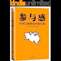 参与感:小米口碑营销内部手册(读客熊猫君出品,小米终于开口!传统企业互联网转型书!揭开小米4年600亿奇迹背后的理念、方…