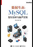 数据生态:MySQL复制技术与生产实践