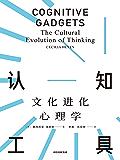 认知工具(《自私的基因》的理论延伸,心理学、认知领域的前沿研究成果。文化进化心理学,《自私的基因》的理论延续。)