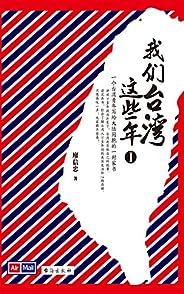 我们台湾这些年.Ⅰ (一个台湾青年写给14亿大陆同胞的一封家书)