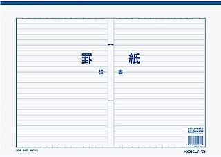 国誉 格子纸 B4 横写 蓝擦 24行 50张 Kei-15