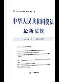 中华人民共和国税法最新法规2021年2月