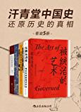 汗青堂中国史:还原历史的真相(一套涉及中国不同时期的历史著作,以突破传统的研究模式,全面而系统地还原历史真相!套装共5册…