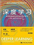 深度学习:批判性思维与自主性探究式学习(李一诺,樊阳,郝景芳倾情推荐,美国八所公立学校的真实案例,揭示创新能力培养之道)