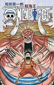 航海王/One Piece/海贼王(卷48:多云有时有白骨) (一场追逐自由与梦想的伟大航程,一部诠释友情与信念的热血史诗!全球发行量超过4亿8000万本,吉尼斯世界记录保持者!)