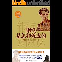 """《钢铁是怎样炼成的》著名俄语翻译家周露经典全译本,原汁原味地展现原著精髓,被一代代国人视为""""青年人的生活教科书""""。"""