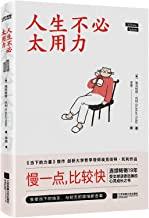 人生不必太用力【《当下的力量》续作!授权27个语言版本,2002年起长销至今,影响奥普拉、张德芬一生的心灵成长之书,帮你找回与心跳合拍的生活节奏,拯救你的跑调人生! 】