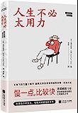 人生不必太用力【《当下的力量》续作!授权27个语言版本,2002年起长销至今,影响奥普拉、张德芬一生的心灵成长之书,帮你…