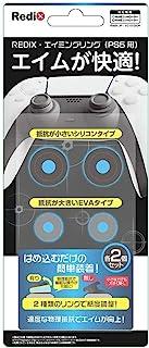 REDIX FPS 瞄准、运动控制精密环套件,适用于 PS5 / PS4 控制器,灵敏度调节,带 2 种不同强度