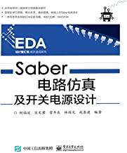 Saber电路仿真及开关电源设计 (EDA设计智汇馆高手速成系列)
