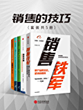 销售的技巧(套装共5册)