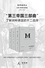 第三帝国三部曲(理想国译丛 038-040)【关于二战德国政权从崛起到覆灭最全面的著作 理想国出品】