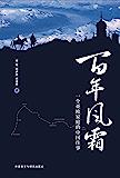 百年风霜:一个亚欧家庭的中国往事(外研社出品!真实记录一个中国塞尔维亚俄罗斯跨国家庭百年风雨历程,直观反映中华民族世纪社…