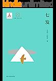 七发 (大家读大家)