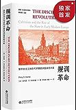 规训革命:加尔文主义与近代早期欧洲国家的兴起【豆瓣9.7!耶鲁大学教授菲利普·S. 戈尔斯基 经典社会学代表作!入选美国…