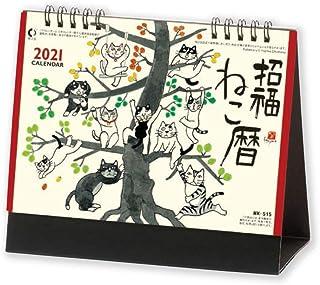 新日本日历 2021年 日历 台式 招福猫历 15×18厘米 NK8515