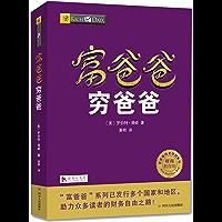 富爸爸穷爸爸(20周年修订版) (富爸爸财商教育系列)