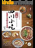 经典四川小吃——舒国重大师40年厨艺精髓 (大厨必读系列)