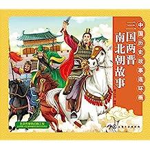 中国历史故事连环画(三国两晋南北朝故事)