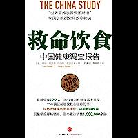 救命饮食:中国健康调查报告(生活方式与疾病死亡率的流行病学研究。在这项研究的基础上,坎贝尔父子著就了这个作品。请务必阅读…
