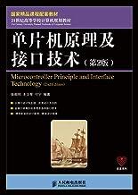 单片机原理及接口技术(第2版)(《单片机原理》教材的第2版;一本与教学内容、教学方法实时改革的好教材。)