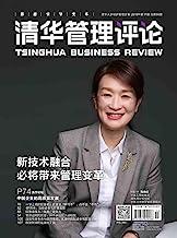 清华管理评论 月刊 2018年11期