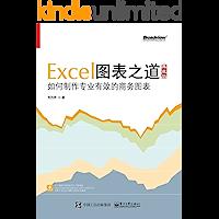 Excel图表之道:如何制作专业有效的商务图表:典藏版