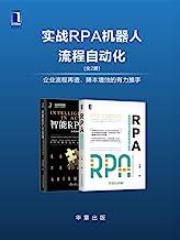 实战RPA机器人流程自动化(套装共2册)企业流程再造、降本增效的有力推手