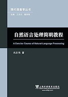 自然语言处理简明教程 (现代语言学丛书)