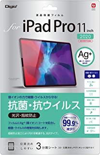 NAKABAYASHI iPadPro 11英寸 2020 用 液晶保护膜 * *毒 防指纹 光泽 无气泡加工 Z8793