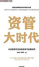 资管大时代:中国资管市场未来改革与发展趋势(周小川导读,楼继伟、尚福林作序。读懂后资管新规时代危与机;掌握银证保信基发展逻辑;洞悉未来十年监管改革方向,明确机构发展战略,抓住财富新机遇)