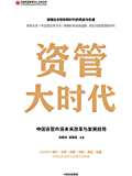资管大时代:中国资管市场未来改革与发展趋势(周小川导读,楼继伟、尚福林作序。读懂后资管新规时代危与机;掌握银证保信基发展…