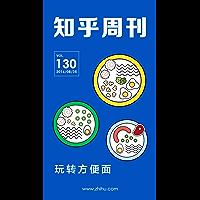 知乎周刊・玩转方便面(总第 130 期)