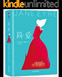 作家榜经典:简·爱(女性成长小说) (大星作家榜经典文库)