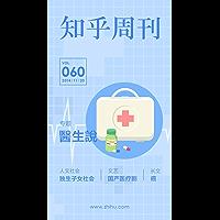 知乎周刊·医生说(总第 060 期)