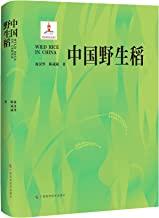 中国野生稻