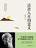 活出人生的意义(一代哲学大师冯友兰先生经典代表作,献给万千读者的心灵之书。一辈子很短,如何找到人生的真谛?生命有限,如何…