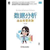 数据分析:企业的贤内助 (数据分析系列丛书)