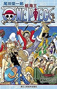 航海王/One Piece/海贼王(卷61:前往新世界冒险的黎明) (一场追逐自由与梦想的伟大航程,一部诠释友情与信念的热血史诗!全球发行量超过4亿8000万本,吉尼斯世界记录保持者!)